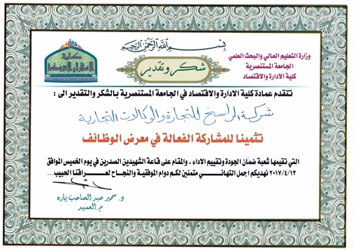 Thanks-and-Appreciation-Letter-from-Al-Mustansiriya-University-in-Baghdad--end-